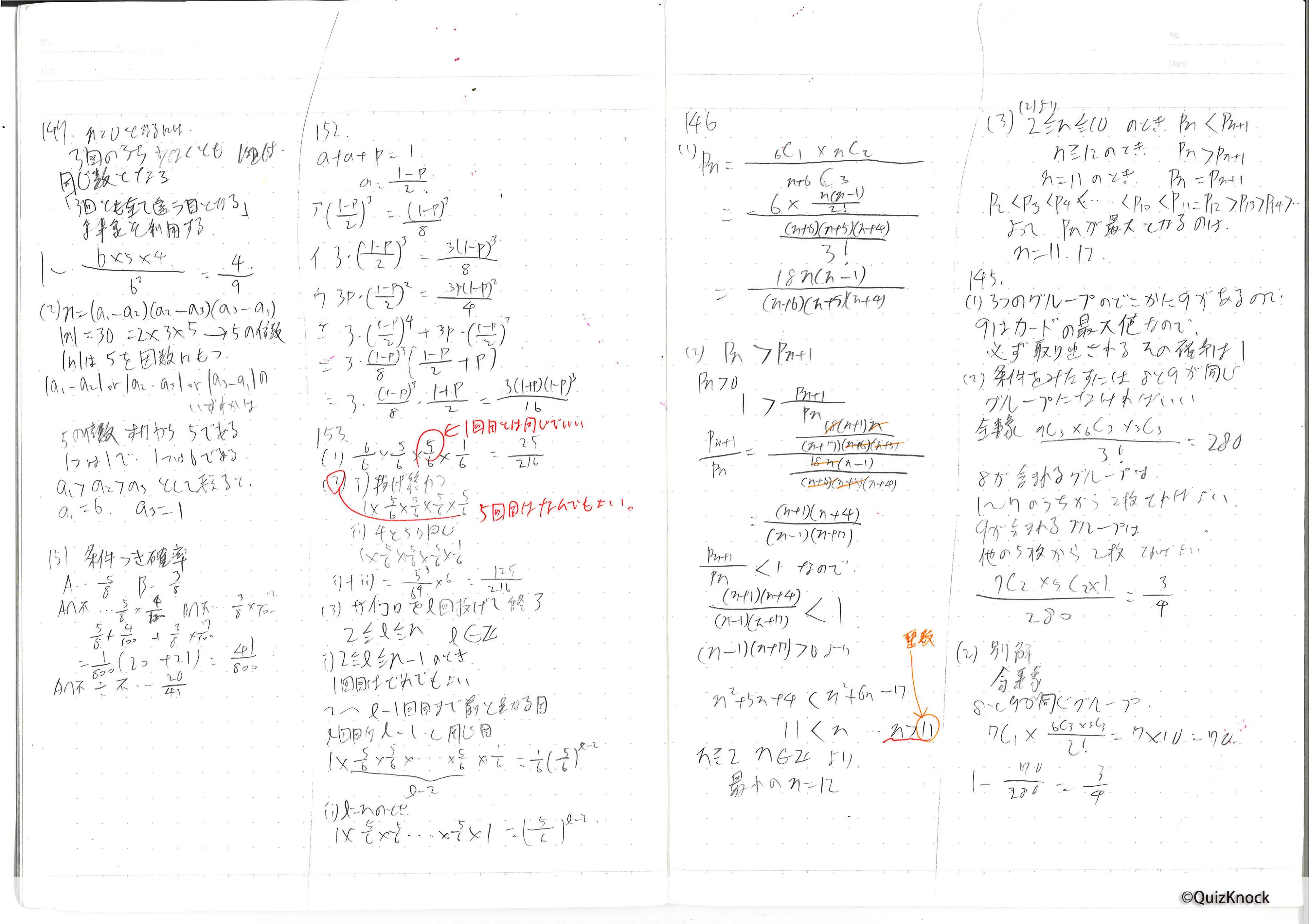 こうちゃんの数学ノート