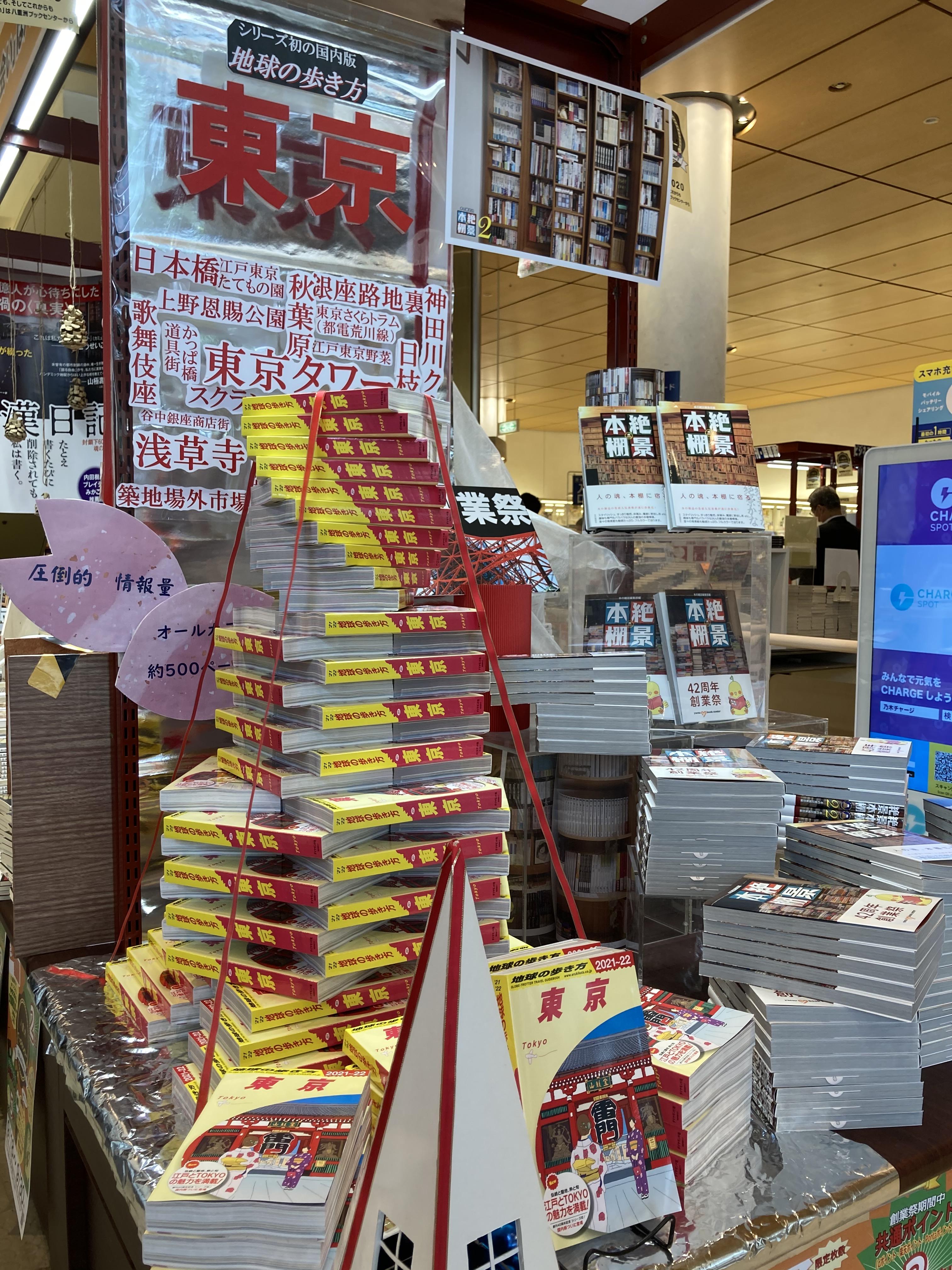 『地球の歩き方東京』店頭展開の様子