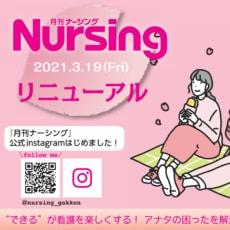 看護師向け人気ジャーナル『月刊ナーシング』が創刊40周年記念の大リニューアル!