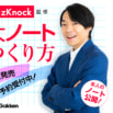 伊沢拓司さん率いるQuizKnockメンバーの「勉強ノート」を大公開!