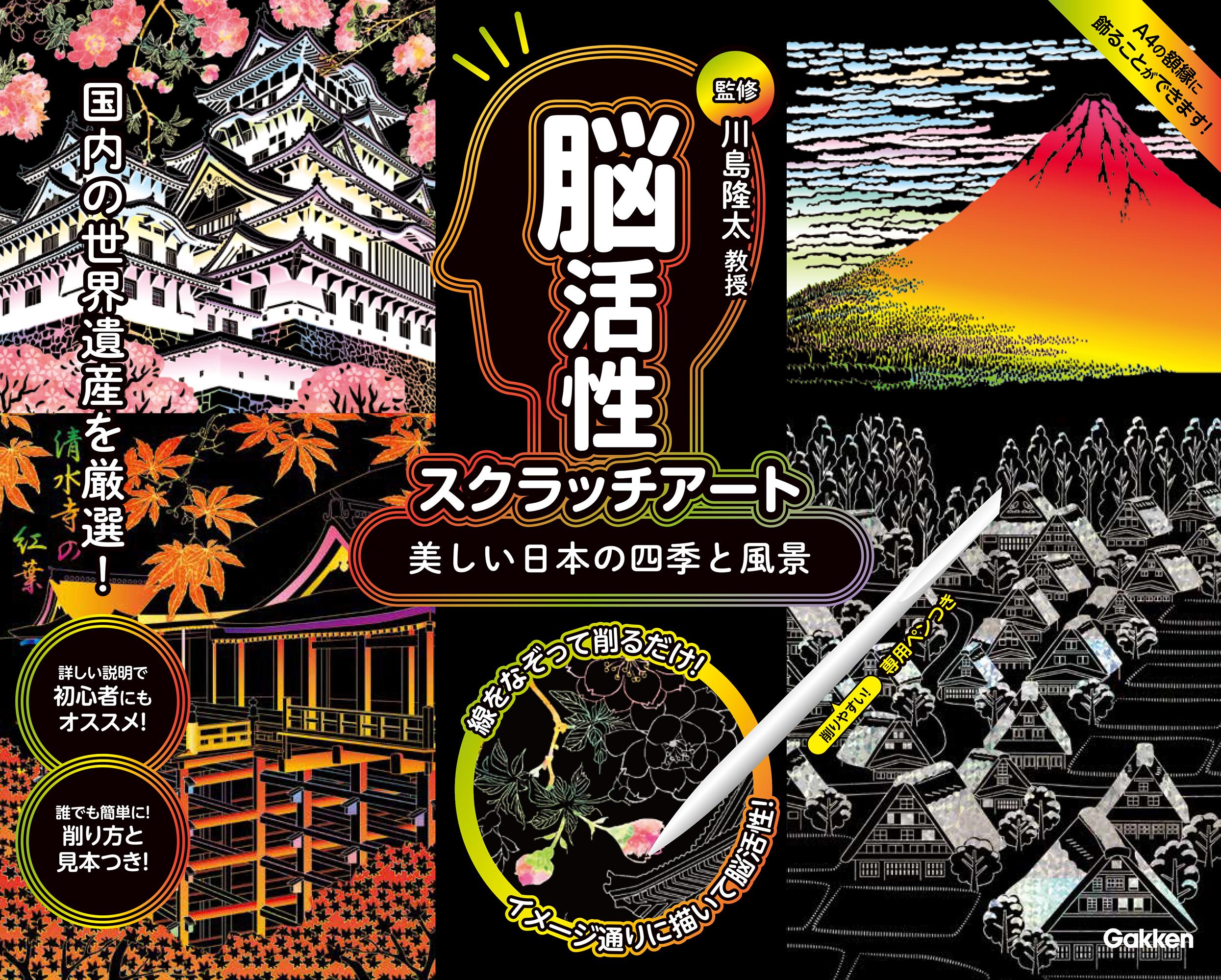 『川島隆太監修 脳活性スクラッチアート 美しい日本の四季と風景』パッケージ