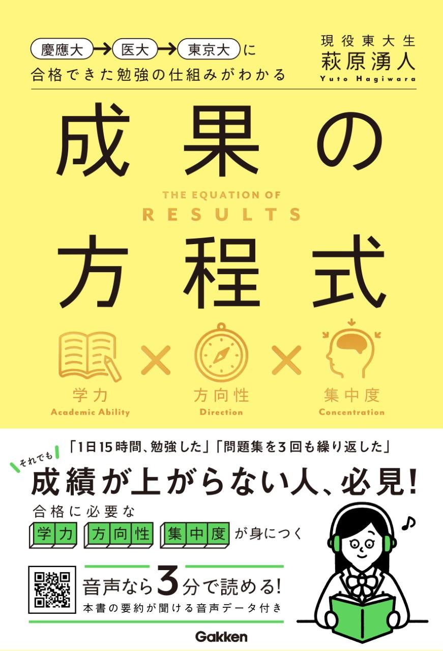 『慶應大→医大→東京大に合格できた勉強の仕組みがわかる 成果の方程式』書影