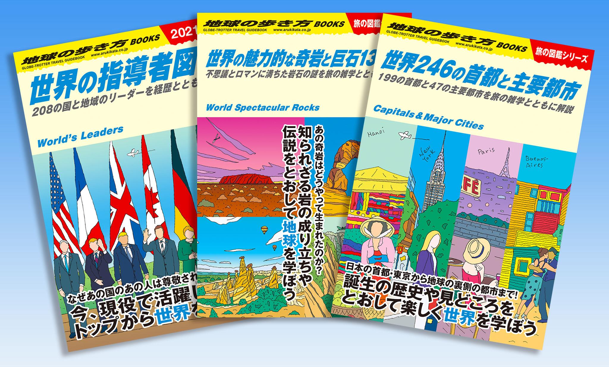 「「旅の図鑑シリーズ」より新刊3冊発売」書影