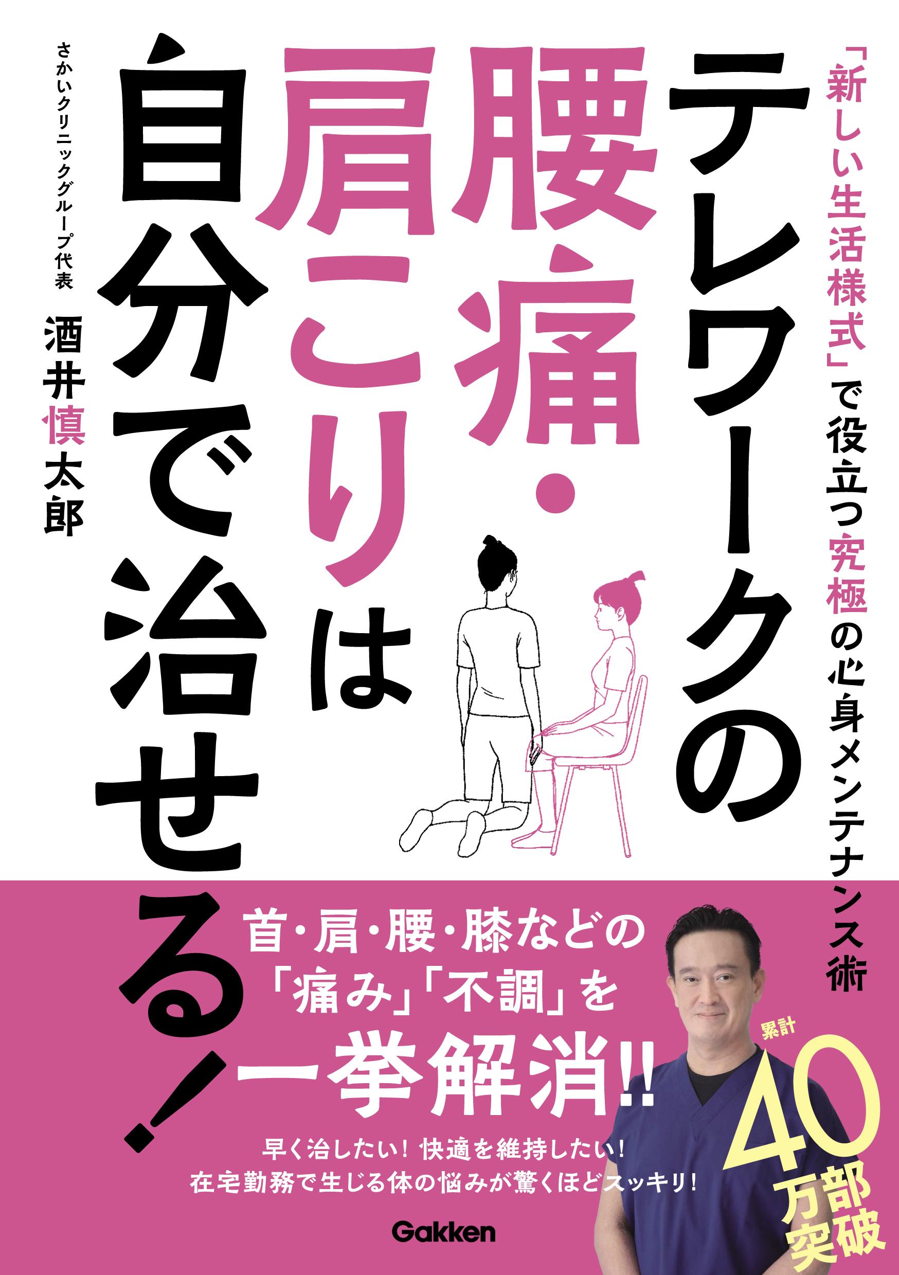 『テレワークの腰痛・肩こりは自分で治せる!』書影