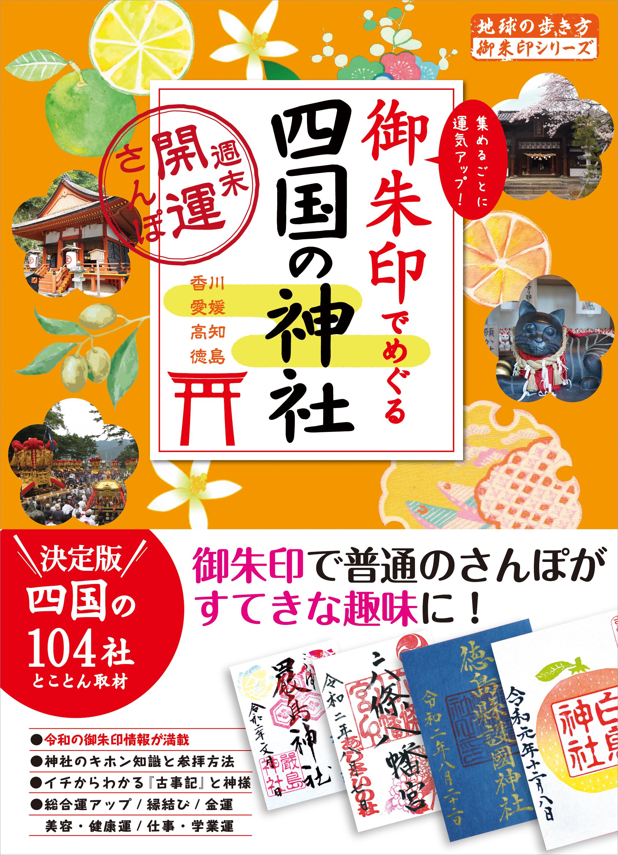『御朱印でめぐる四国の神社~週末開運さんぽ~』書影