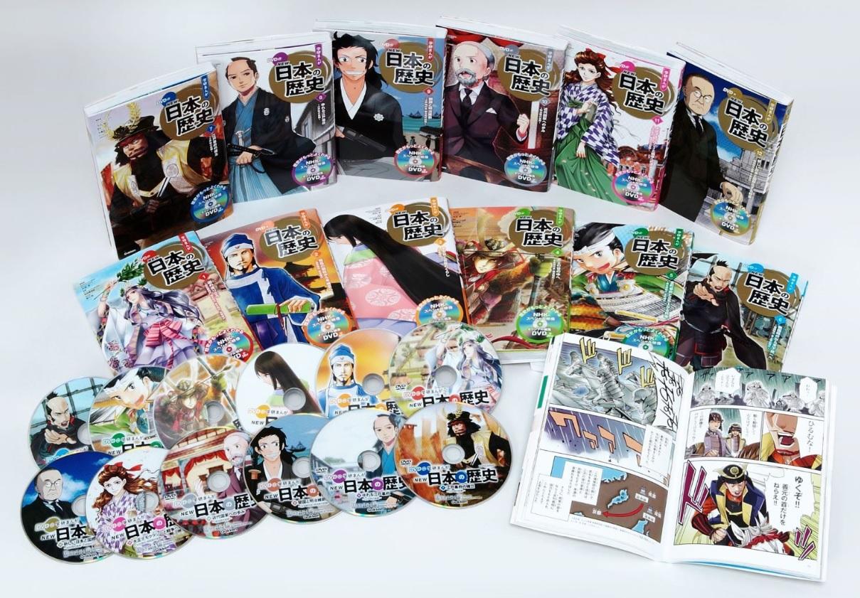 「『DVD付 学研まんがNEW日本の歴史』初回限定5大特典付き全12巻セット」画像