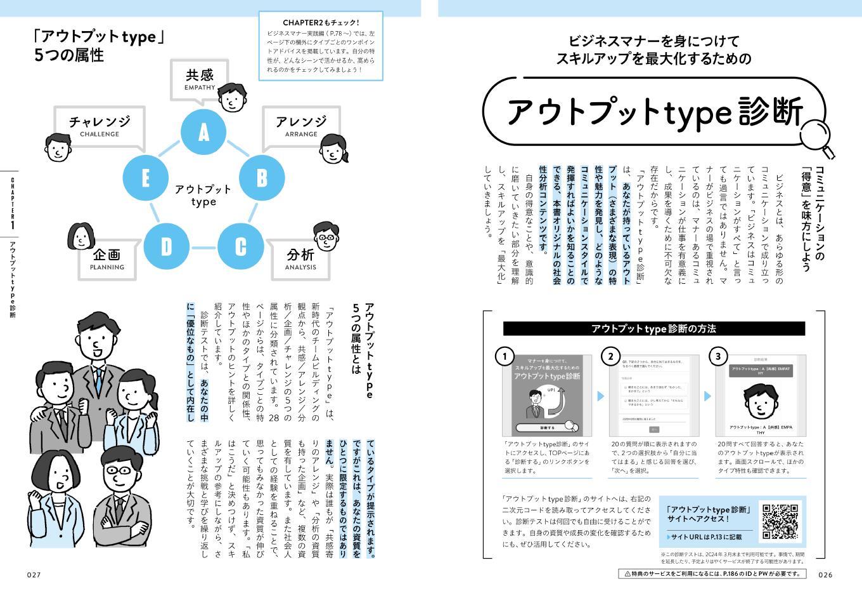 「アウトプットtype診断」紙面