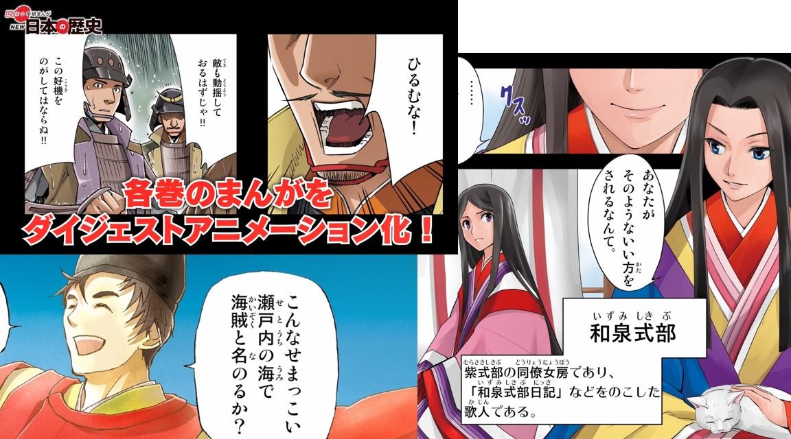 「ダイジェストアニメ」画像