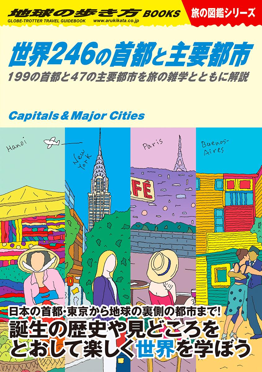 『世界246の首都と主要都市 199の首都と47の主要都市を旅の雑学とともに解説』書影