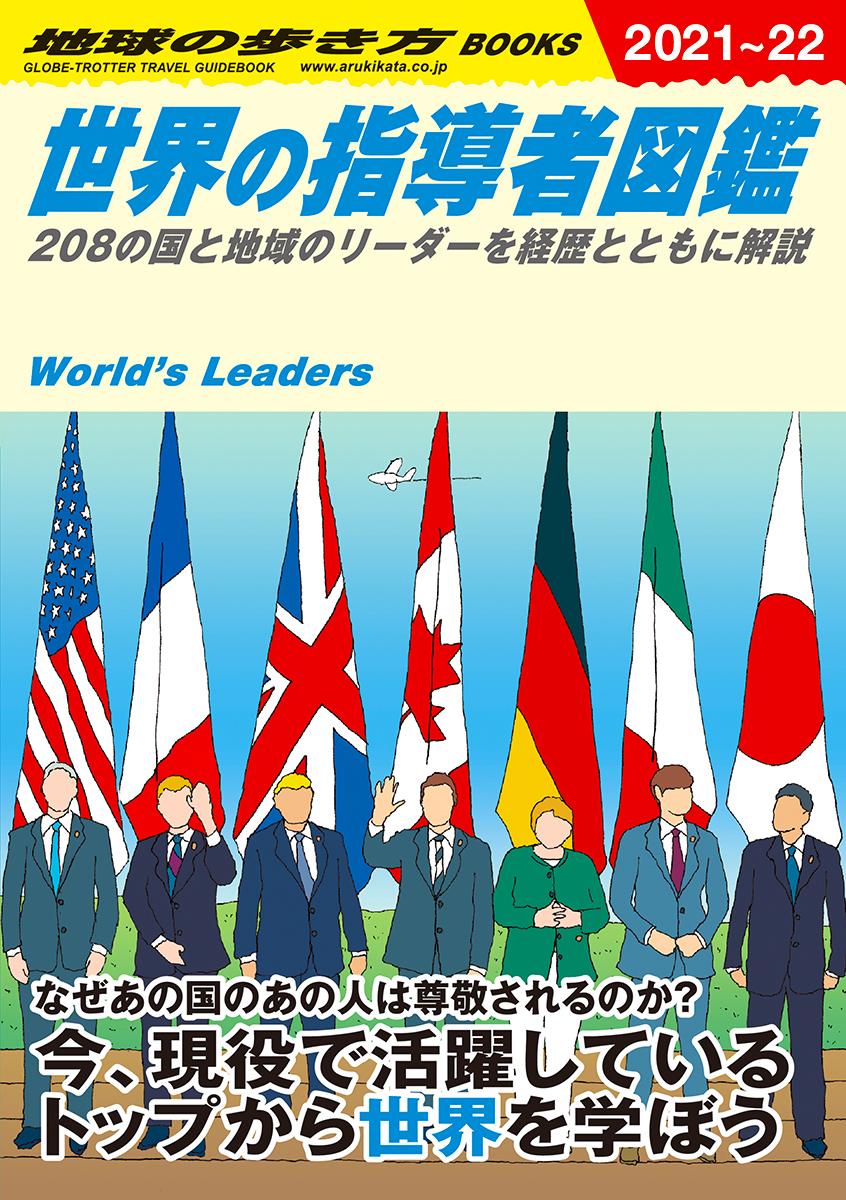 『世界の指導者図鑑 2021~2022年版 208の国と地域のリーダーを経歴とともに解説』書影