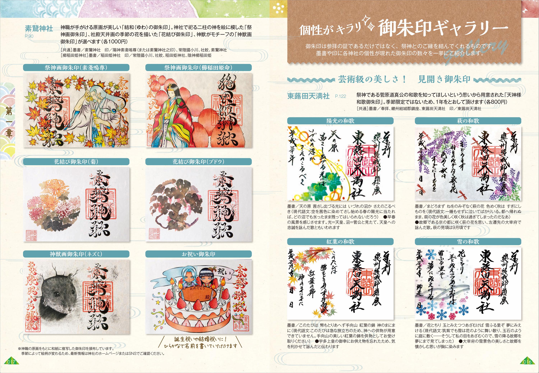 茨城県は「アート御朱印」の宝庫 紙面