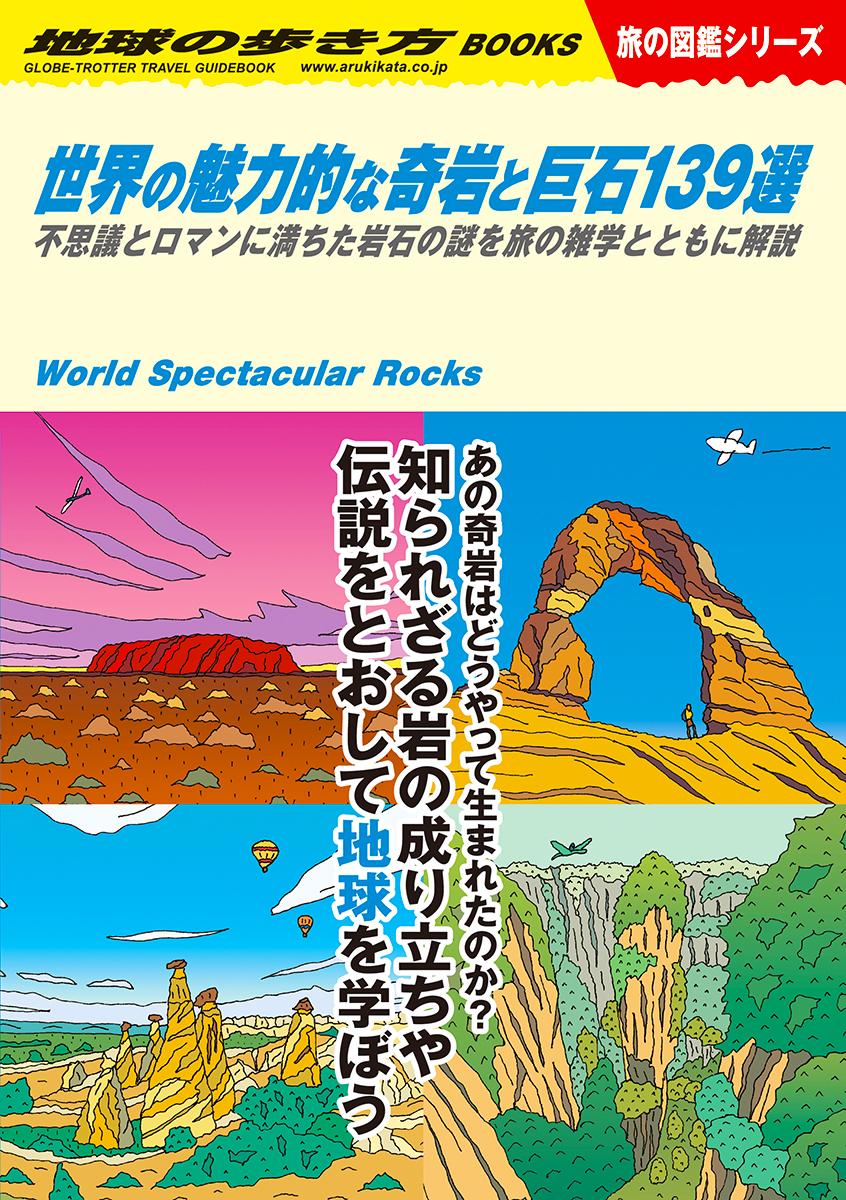 『世界の魅力的な奇岩と巨石139選 不思議とロマンに満ちた岩石の謎を旅の雑学とともに解説』書影