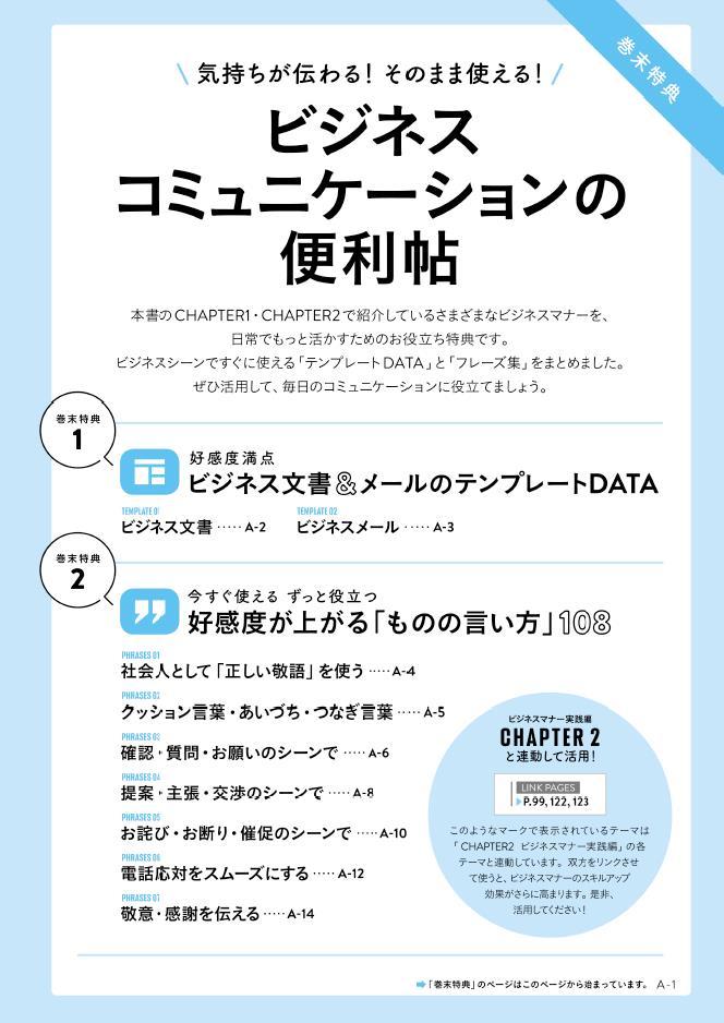 「ビジネスコミュニケーションの便利帖」紙面