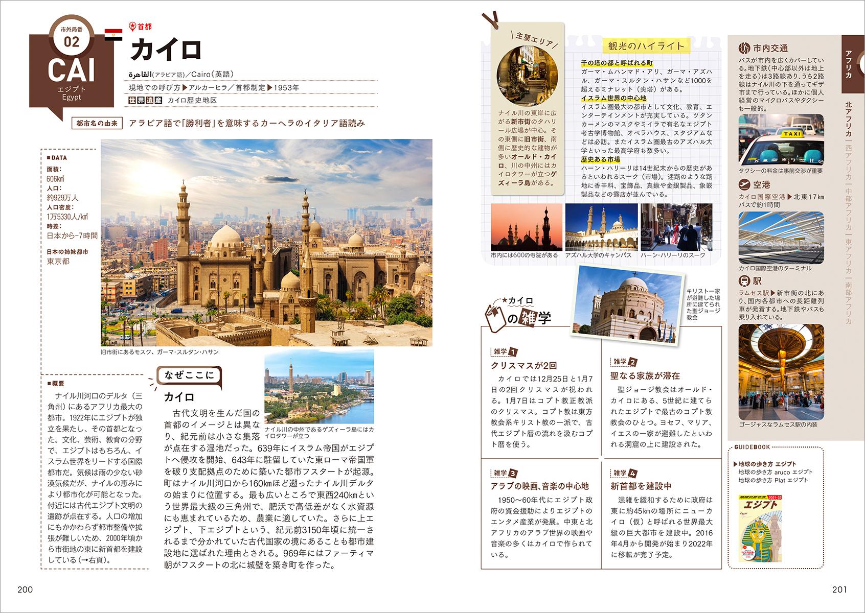 「首都・主要都市の由来、歴史、交通、雑学など情報ぎっしり」紙面