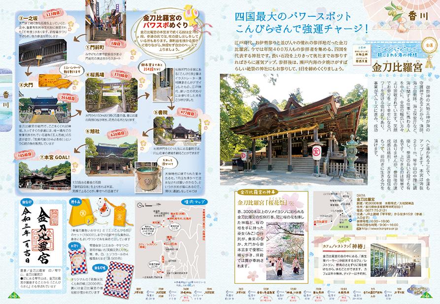 「春に参拝したい桜が美しい神社 金刀比羅宮(香川)」紙面