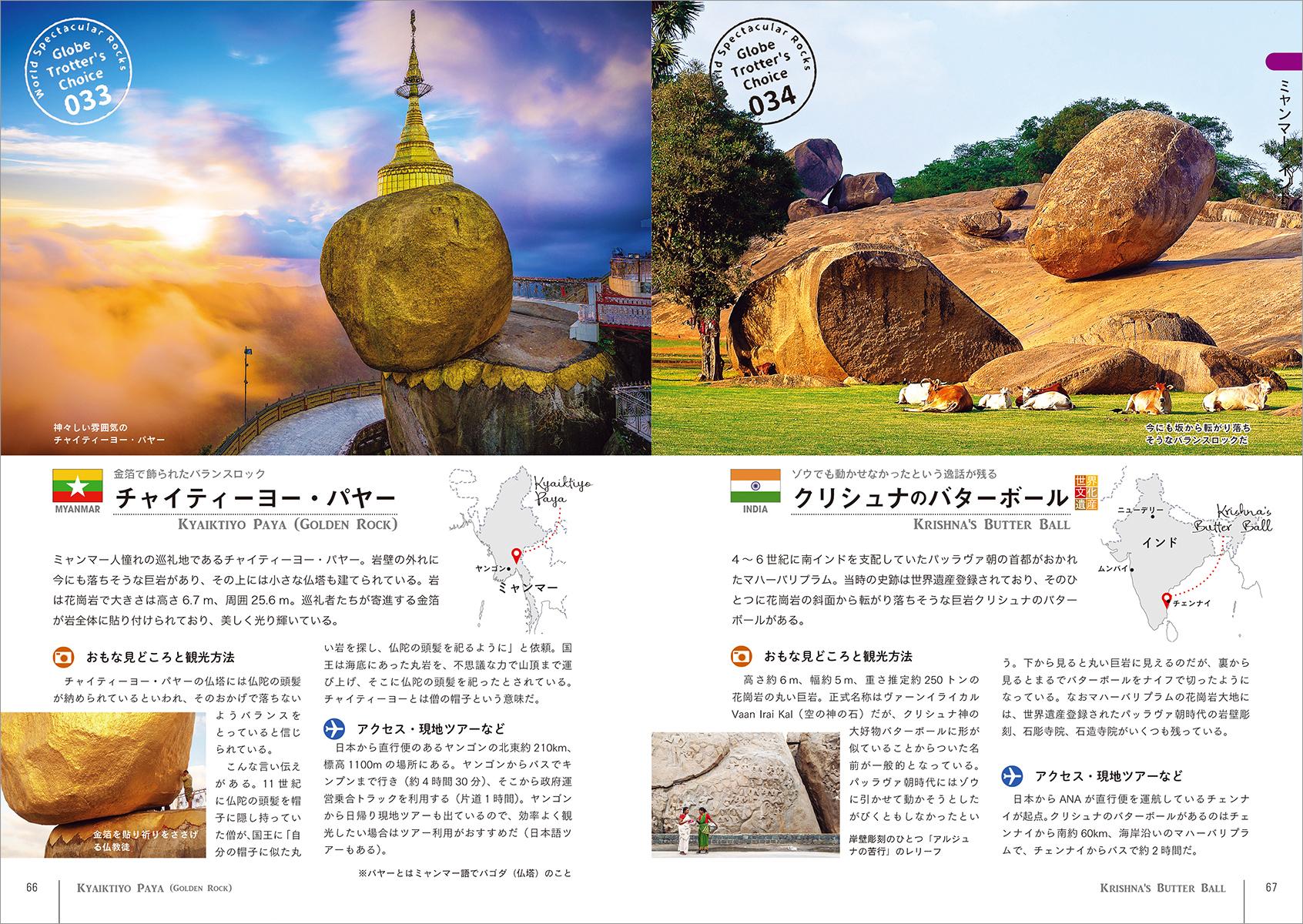 「岩の種類や歴史、地質用語の解説に加え、旅計画に役立つアクセス情報も掲載」紙面