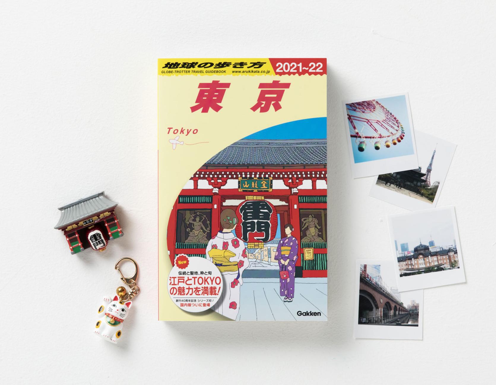 『地球の歩き方 東京』表紙