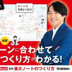 伊沢拓司さん率いるQuizKnock新刊が4月29日発売開始! 東大生のノート実例から生まれた「ノートの教典」がついに完成!