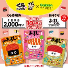 「くら寿司」×「おすしドリル」のコラボ記念キャンペーン! お食事券とドリルを10名様にプレゼント! 応募〆4/15(木)