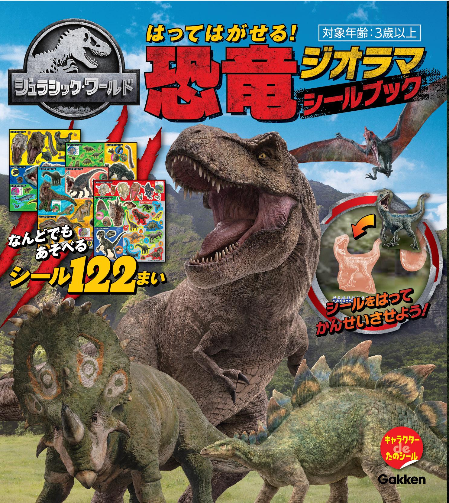 『ジュラシック・ワールド はってはがせる!恐竜ジオラマシールブック』書影