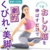 テレビでも話題! 20万部超え書籍「おしり筋伸ばし」に動画付きが登場!