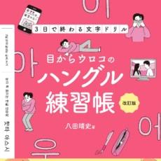 3度の韓流ブームで学習者を支え続けた、3日でできる!?ハングルドリルのベストセラー、待望の改訂版!