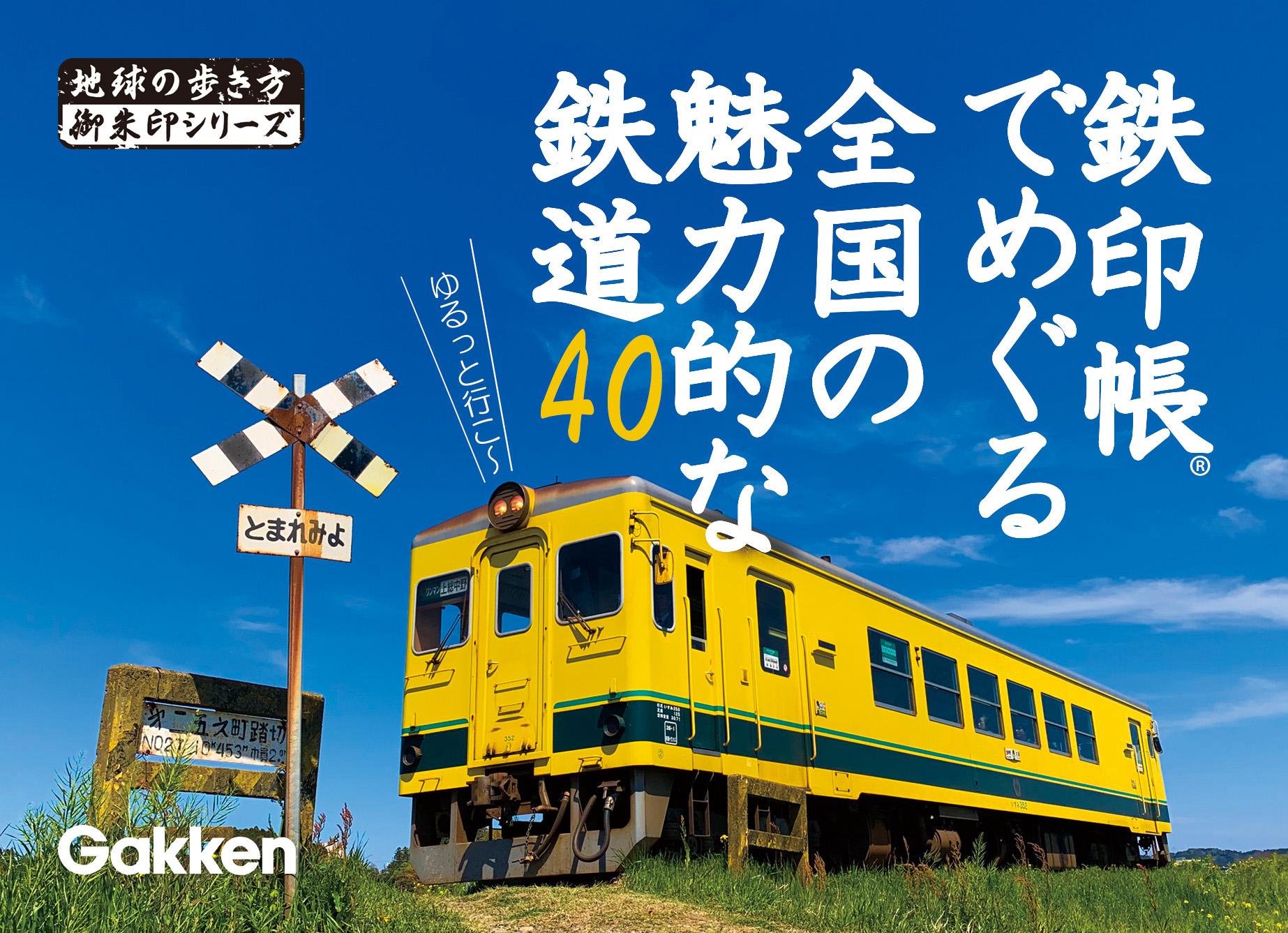 「鉄印帳でめぐる全国の魅力的な鉄道40」画像