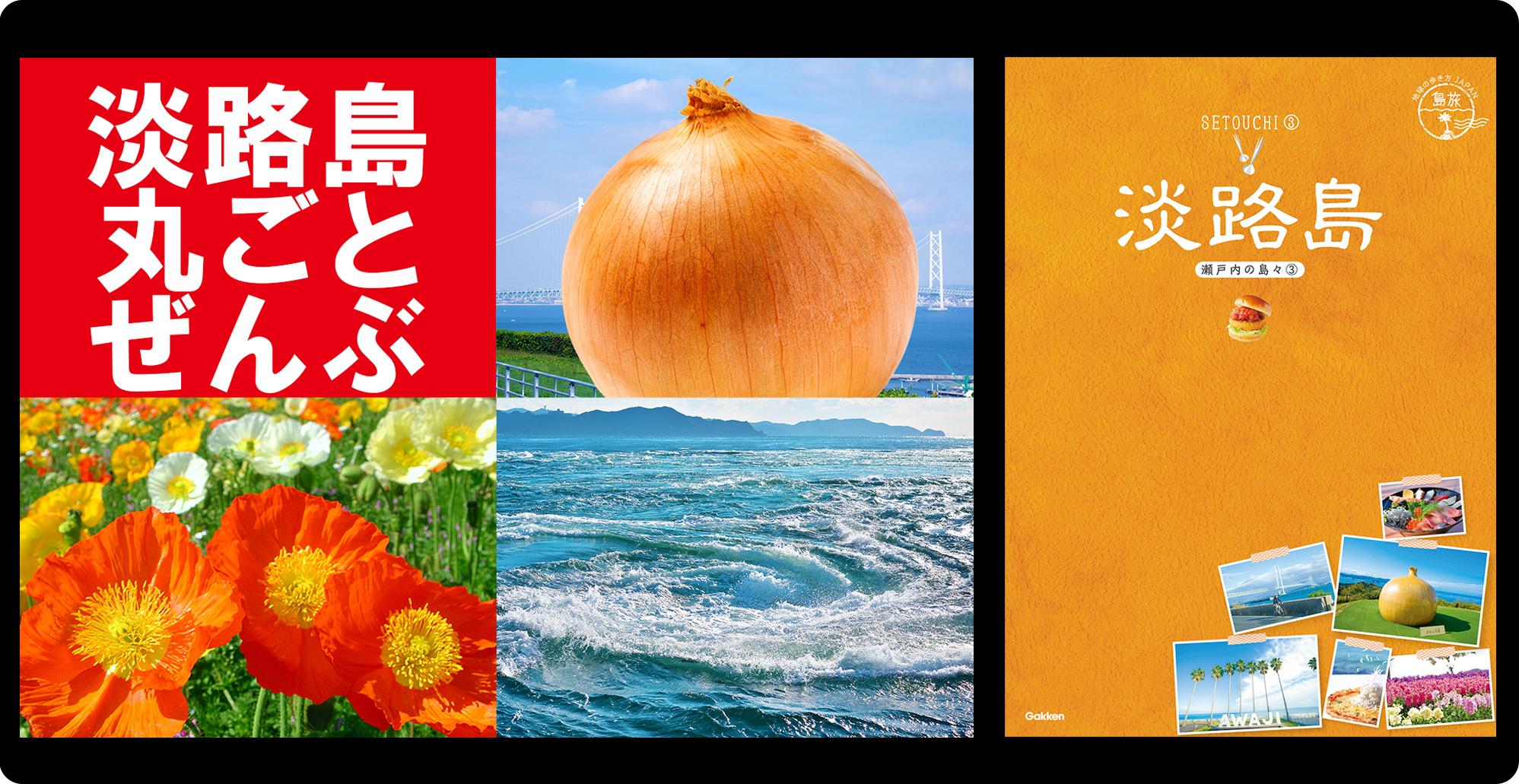 『地球の歩き方JAPAN島旅19 淡路島(瀬戸内の島々③)』書影と紙面