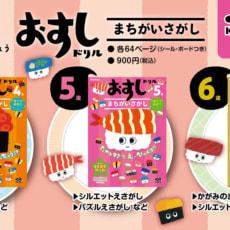 大好評につき増刷決定! くら寿司コラボ・おすしドリル新刊『まちがいさがし』