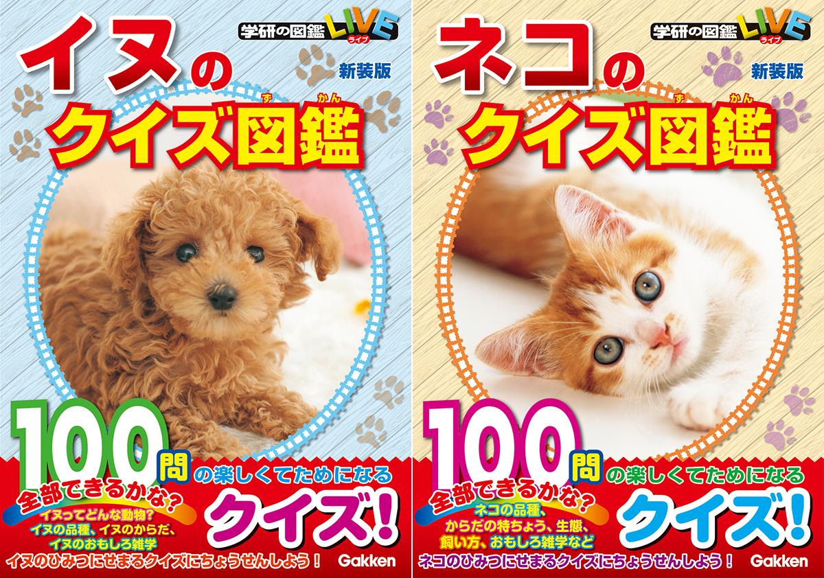 『イヌのクイズ図鑑 新装版』『ネコのクイズ図鑑 新装版』書影