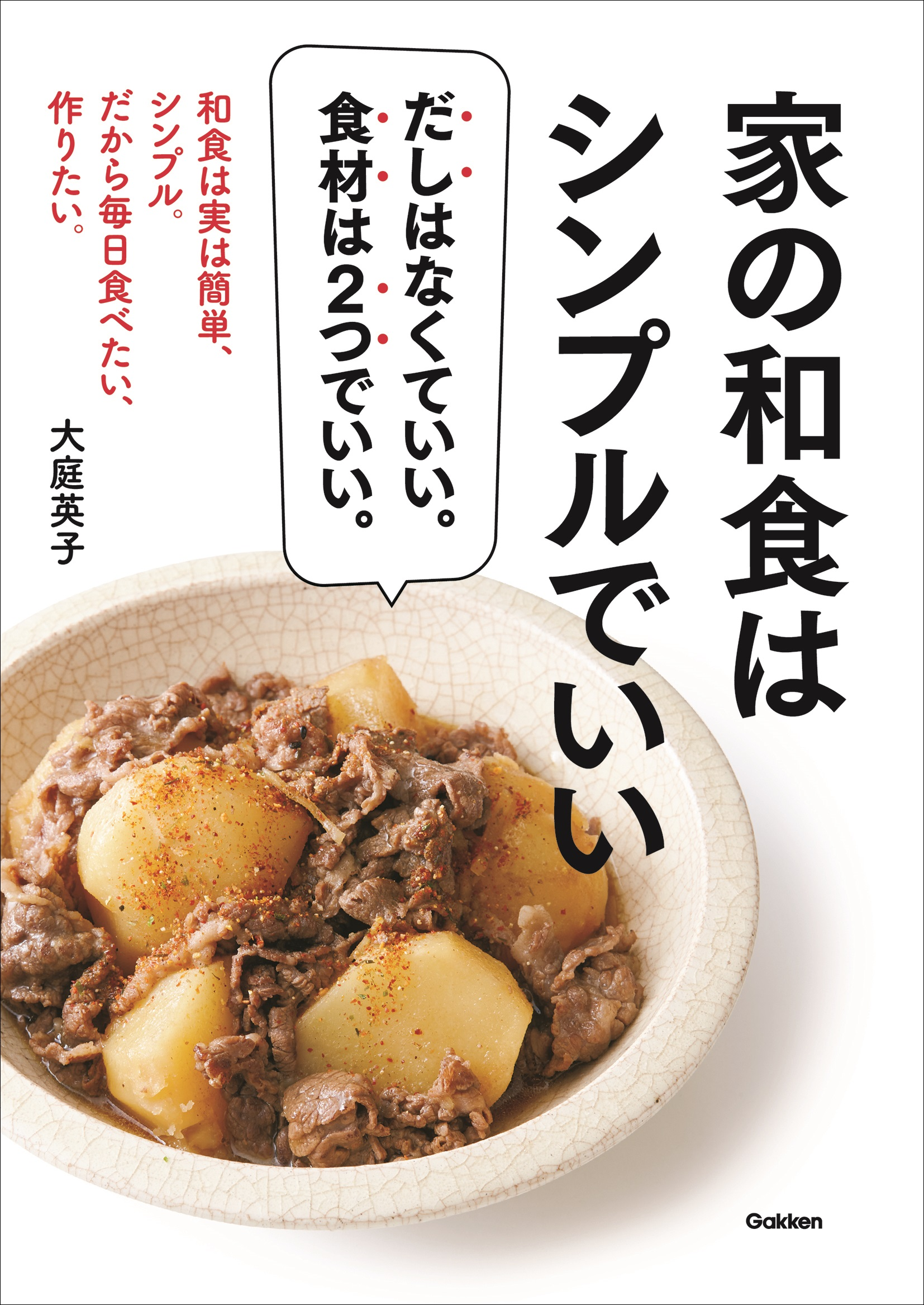 『家の和食はシンプルでいい』書影