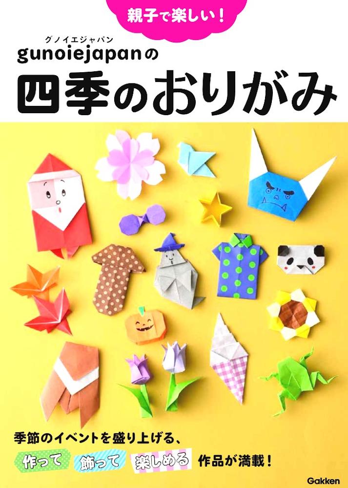 『親子で楽しい! グノイエジャパンの四季のおりがみ』書影