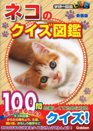 『ネコのクイズ図鑑 新装版』書影