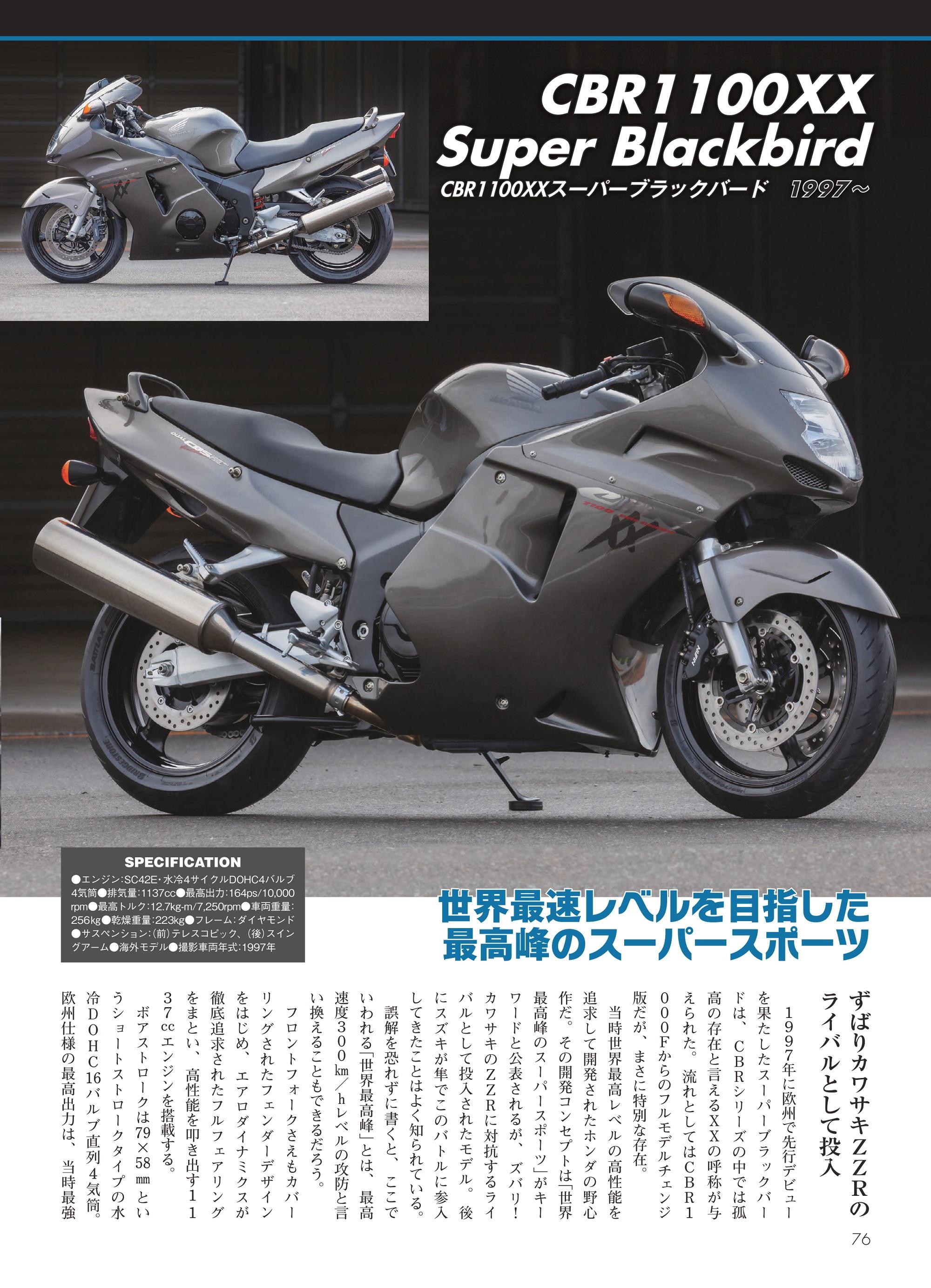 「CBR1100XX Super Blackbird」紙面