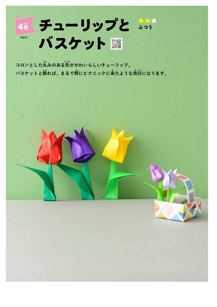「さまざまなモチーフが紙一枚から生み出されるのが、折り紙の魅力」紙面