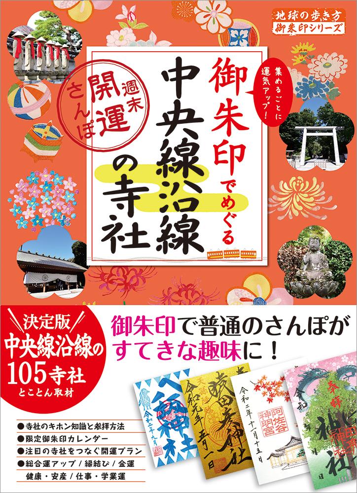 『御朱印でめぐる中央線沿線の寺社~週末開運さんぽ~』書影