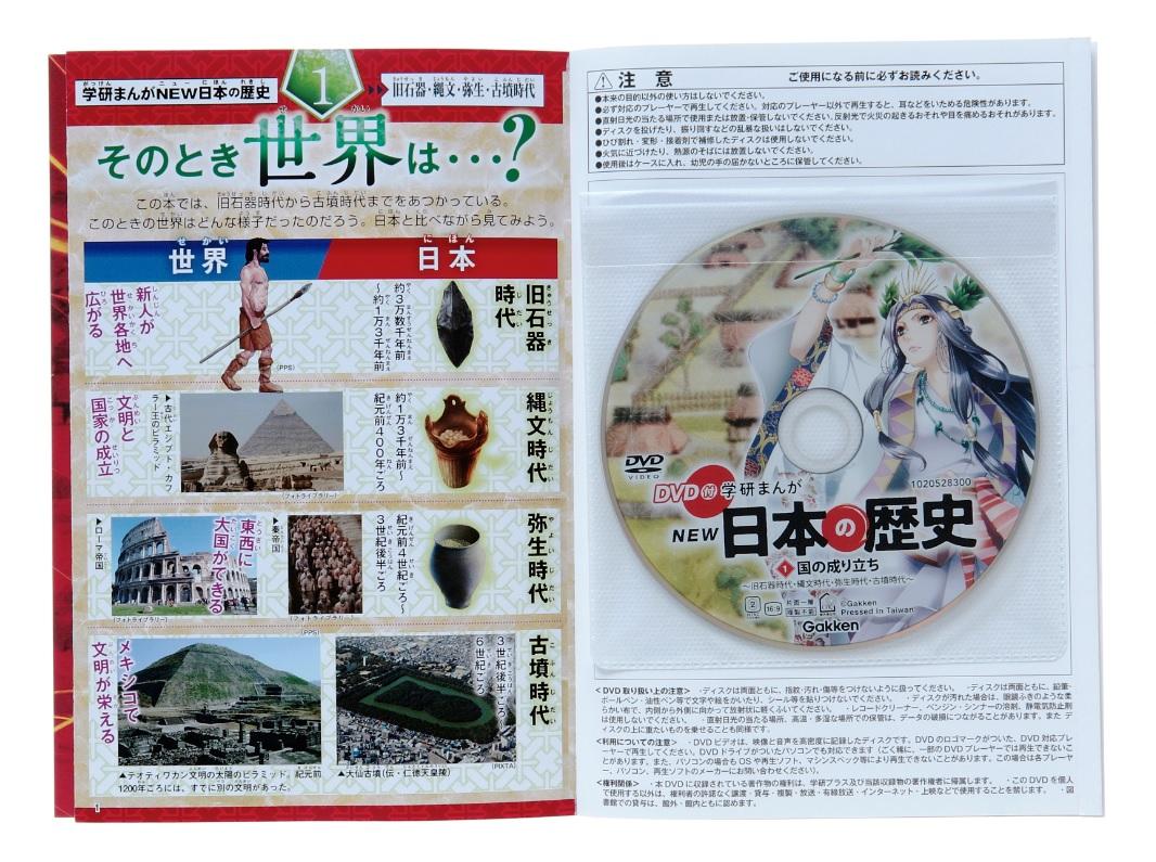 「歴史映像DVDが付属」画像