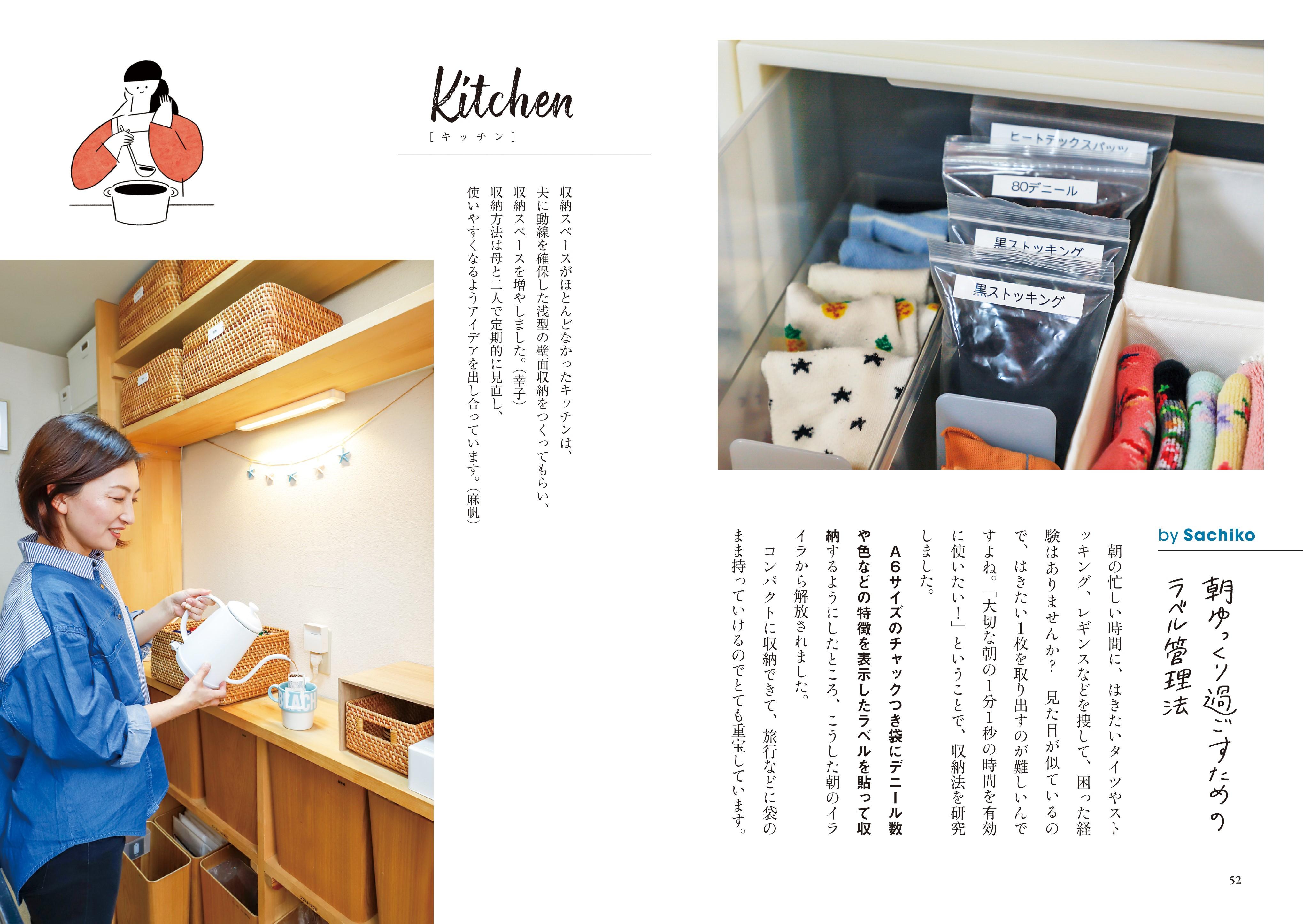 「キッチンのスペースを活かした壁面収納棚」紙面