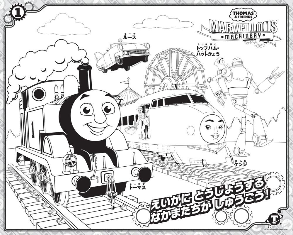 「トーマスぬりえポスター トーマスとケンジ」画像