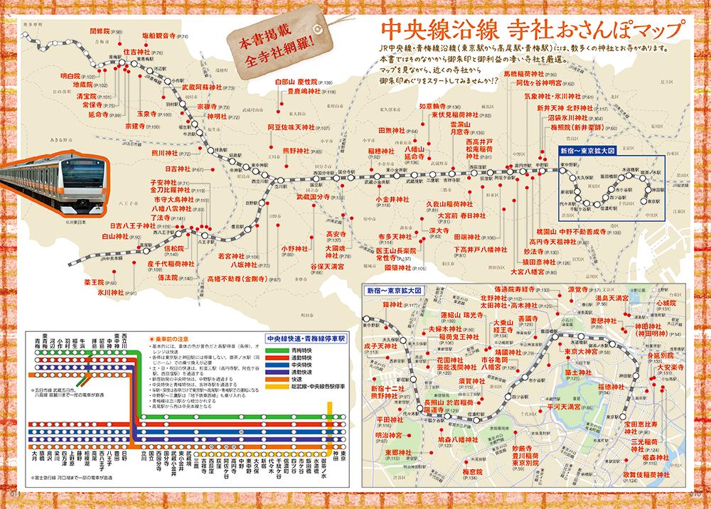 「中央線沿線寺社おさんぽマップ」紙面