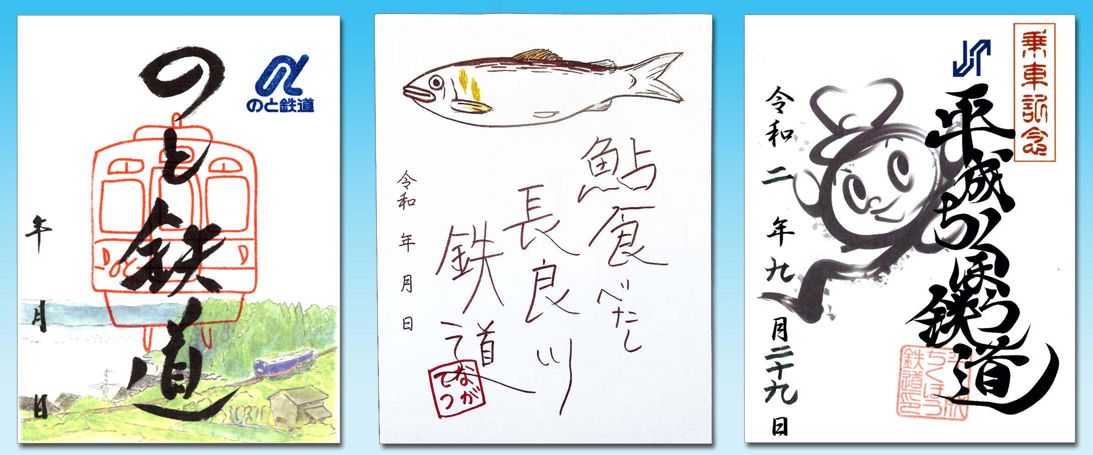 左から「のと鉄道」「長良川鉄道」「平成筑豊鉄道」のオリジナル鉄印
