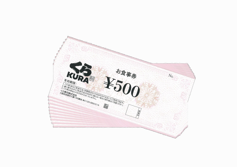 「くら寿司」お食事券 画像