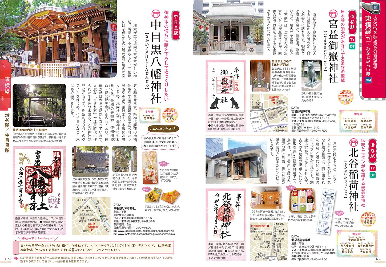 「沿線別・駅名ごとにおすすめ寺社をピックアップ」紙面