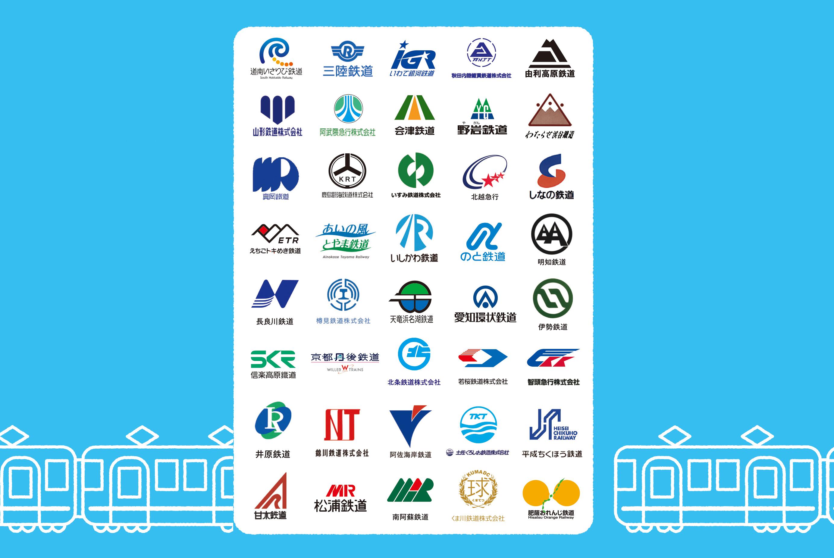 「鉄印帳の旅」に参加している鉄道会社のロゴ