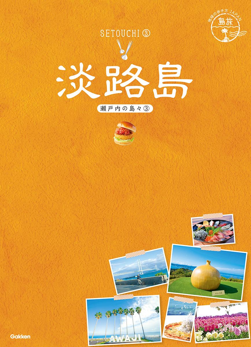 地球の歩き方JAPAN島旅19『淡路島(瀬戸内の島々③)』書影