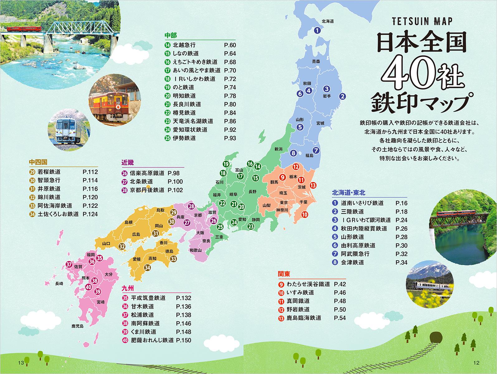 日本全国40社鉄印マップ