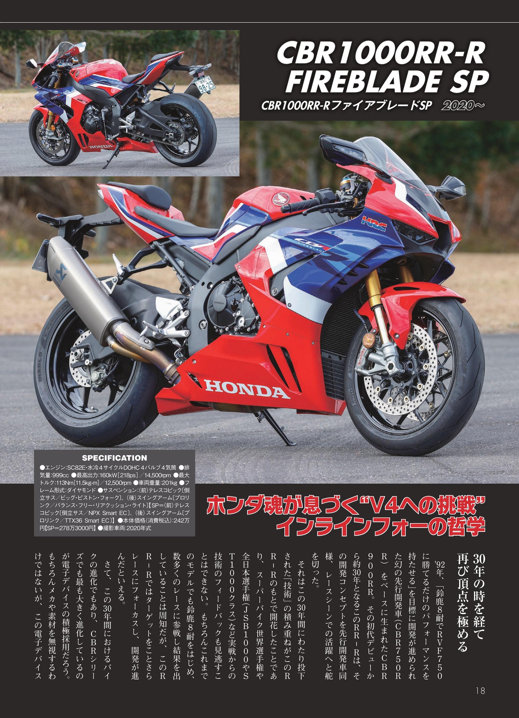 「CBR1000RR-R FIREBLADE SP」紙面