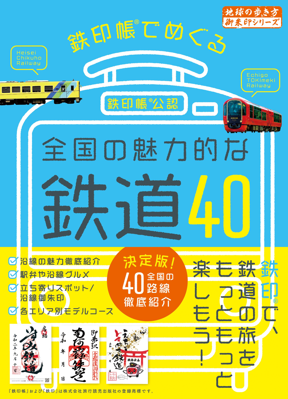 『鉄印帳でめぐる全国の魅力的な鉄道40』書影