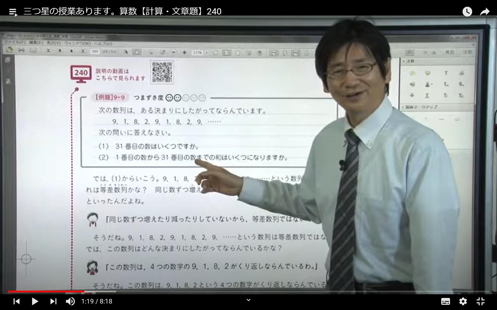 なんと全ページの内容を解説する授業がYouTubeで見られる!