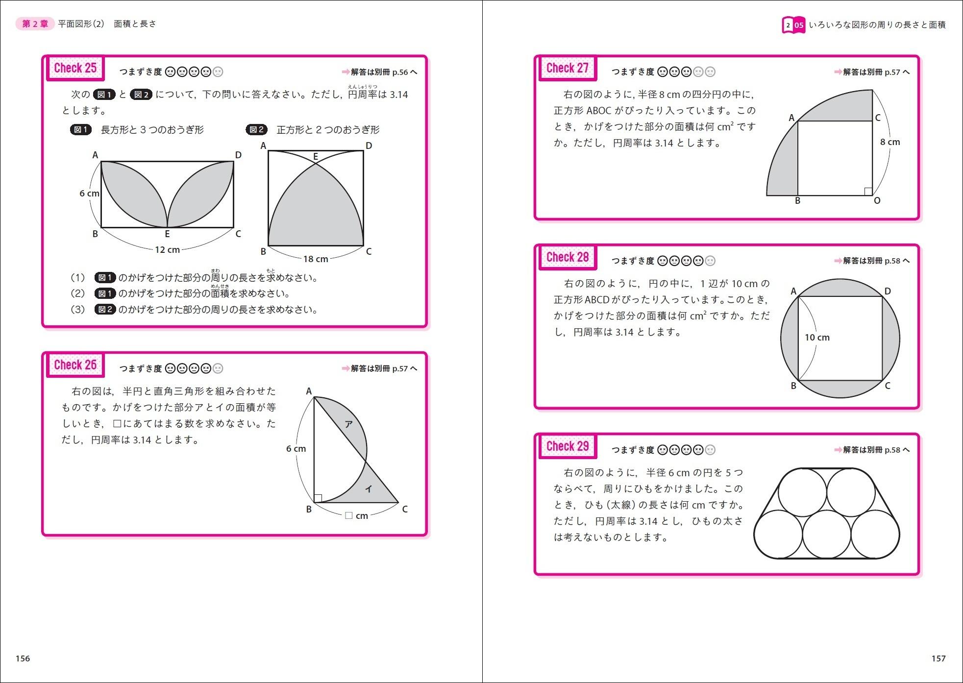 各レッスンの終わりには学んだ内容を確認できる練習問題も掲載。